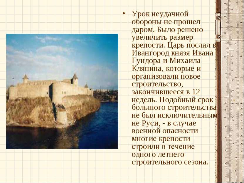 Урок неудачной обороны не прошел даром. Было решено увеличить размер крепости...