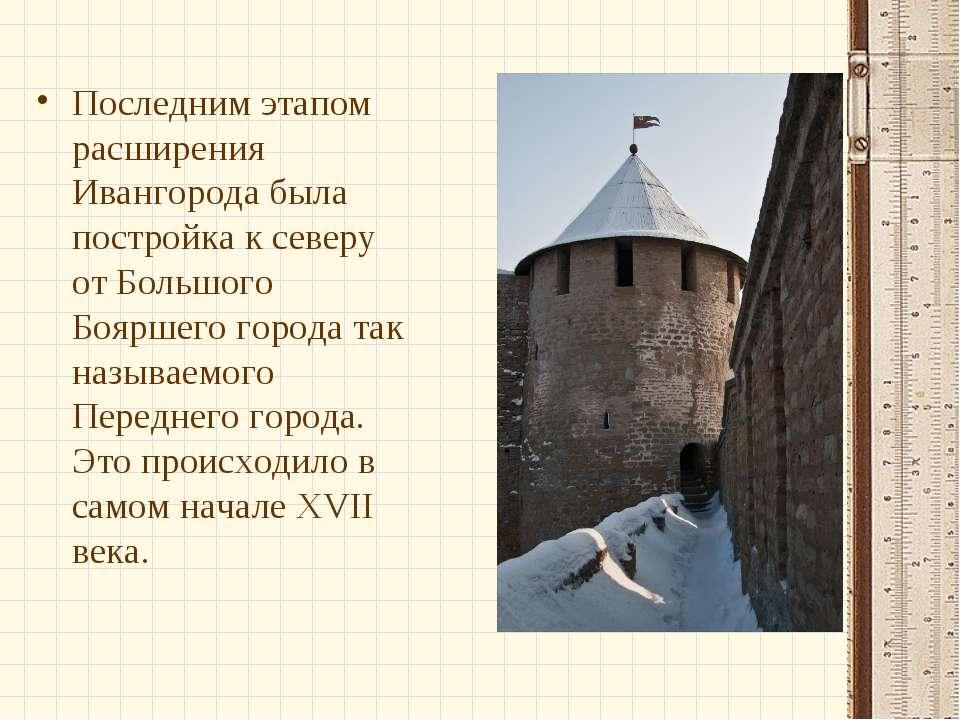 Последним этапом расширения Ивангорода была постройка к северу от Большого Бо...