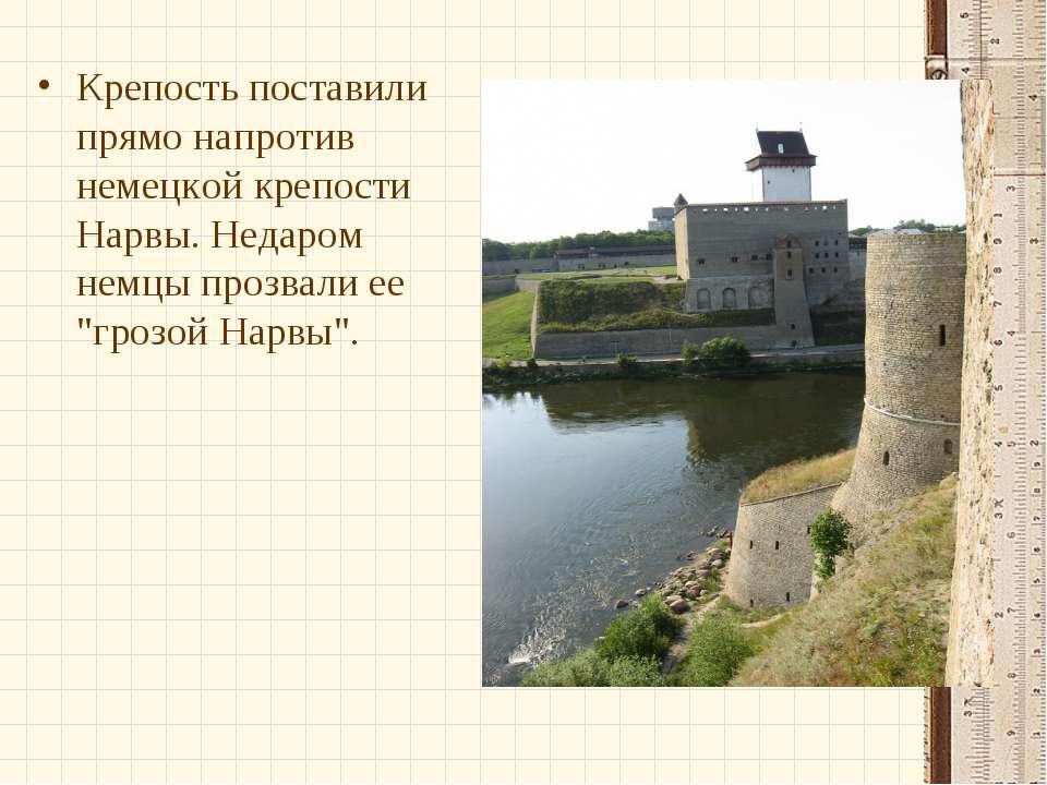Крепость поставили прямо напротив немецкой крепости Нарвы. Недаром немцы проз...