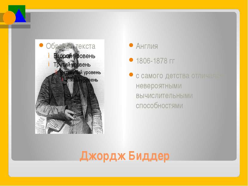 Джордж Биддер Англия 1806-1878 гг с самого детства отличался невероятными выч...