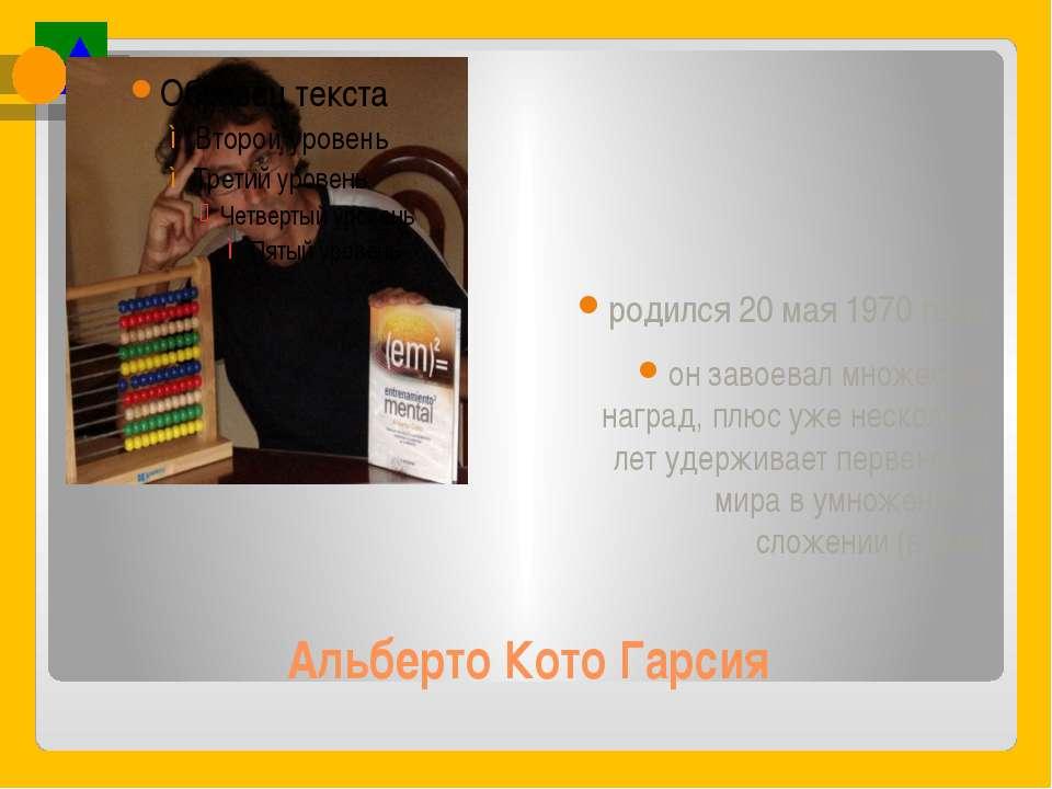 Альберто Кото Гарсия родился 20 мая 1970 года он завоевал множество наград, п...