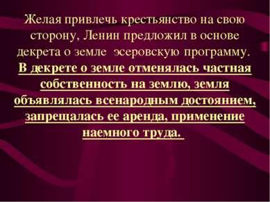 Желая привлечь крестьянство на свою сторону, Ленин предложил в основе декрета...