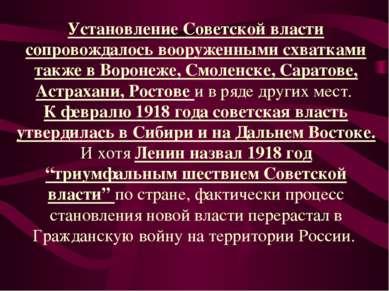 Установление Советской власти сопровождалось вооруженными схватками также в В...