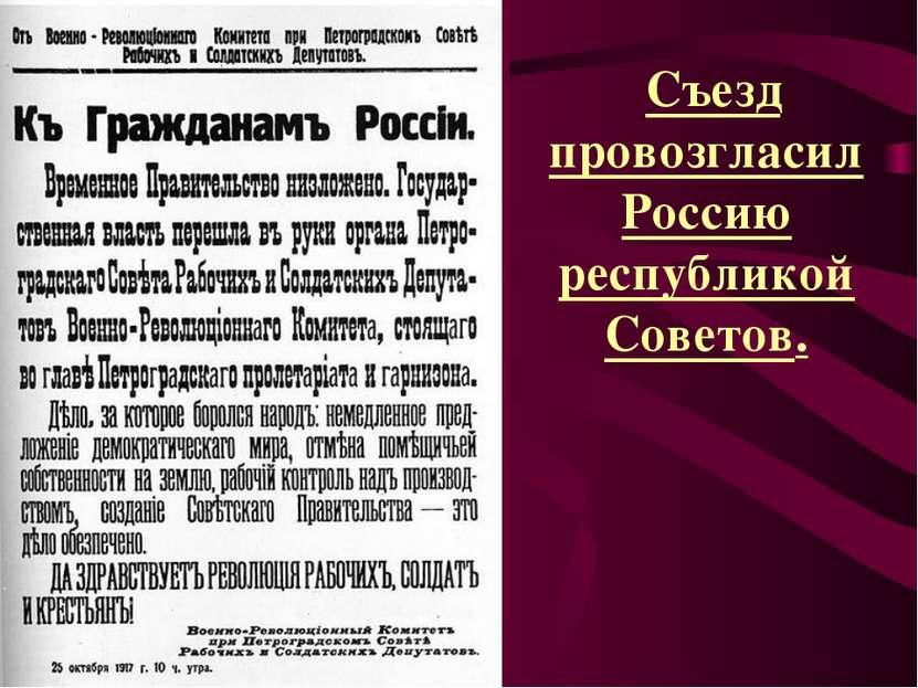 С.Серов. Ленин провозглашает Советскую власть. Съезд провозгласил Россию респ...