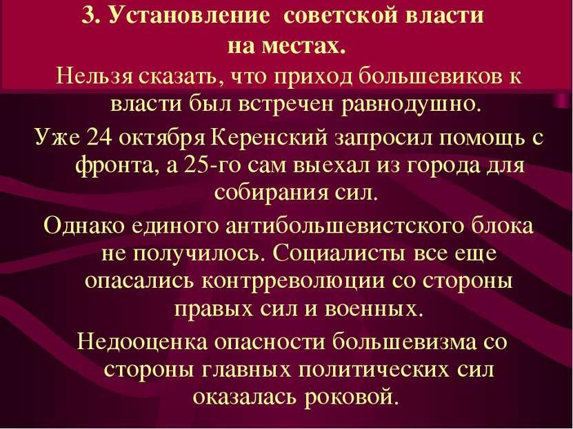 3. Установление советской власти на местах. Нельзя сказать, что приход больше...