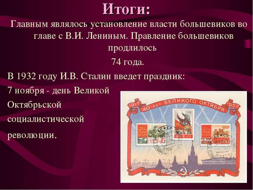 Итоги: Главным являлось установление власти большевиков во главе с В.И. Ленин...