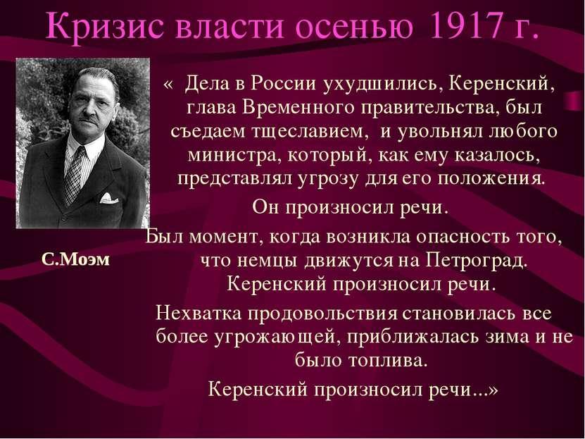 Кризис власти осенью 1917 г. « Дела в России ухудшились, Керенский, глава Вре...