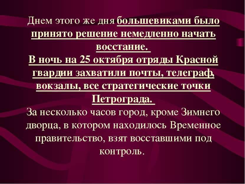 Днем этого же дня большевиками было принято решение немедленно начать восстан...