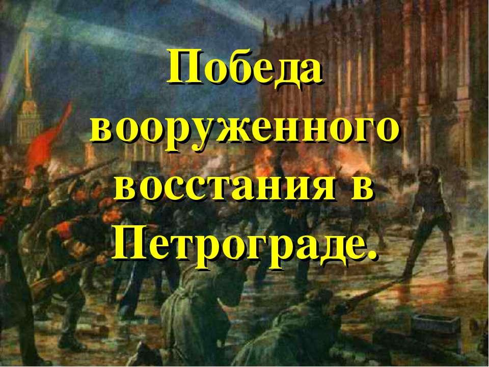 Победа вооруженного восстания в Петрограде.