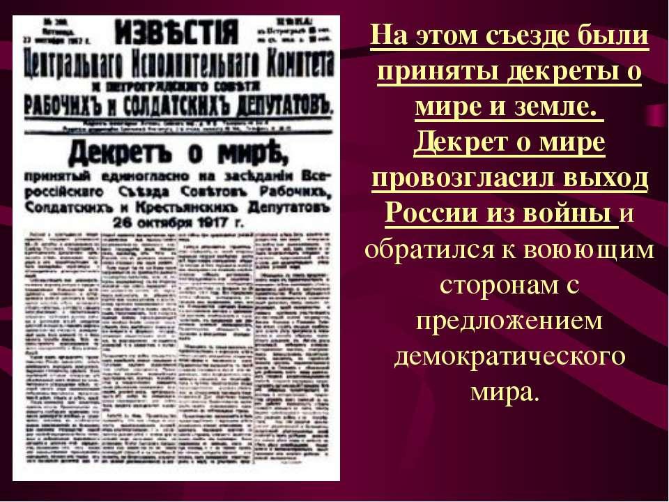 На этом съезде были приняты декреты о мире и земле. Декрет о мире провозгласи...