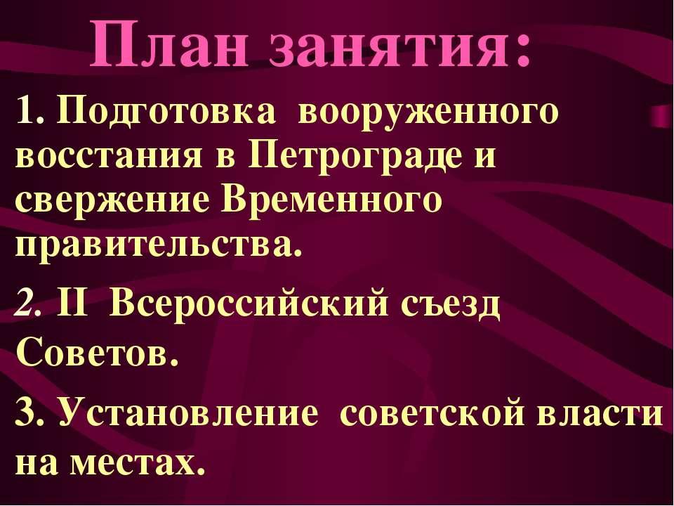 1. Подготовка вооруженного восстания в Петрограде и свержение Временного прав...