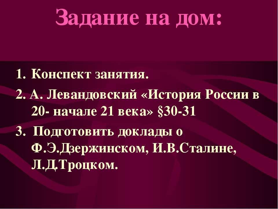 Задание на дом: Конспект занятия. 2. А. Левандовский «История России в 20- на...
