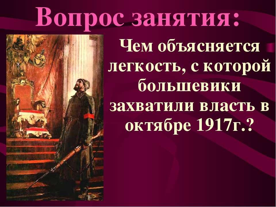 Чем объясняется легкость, с которой большевики захватили власть в октябре 191...