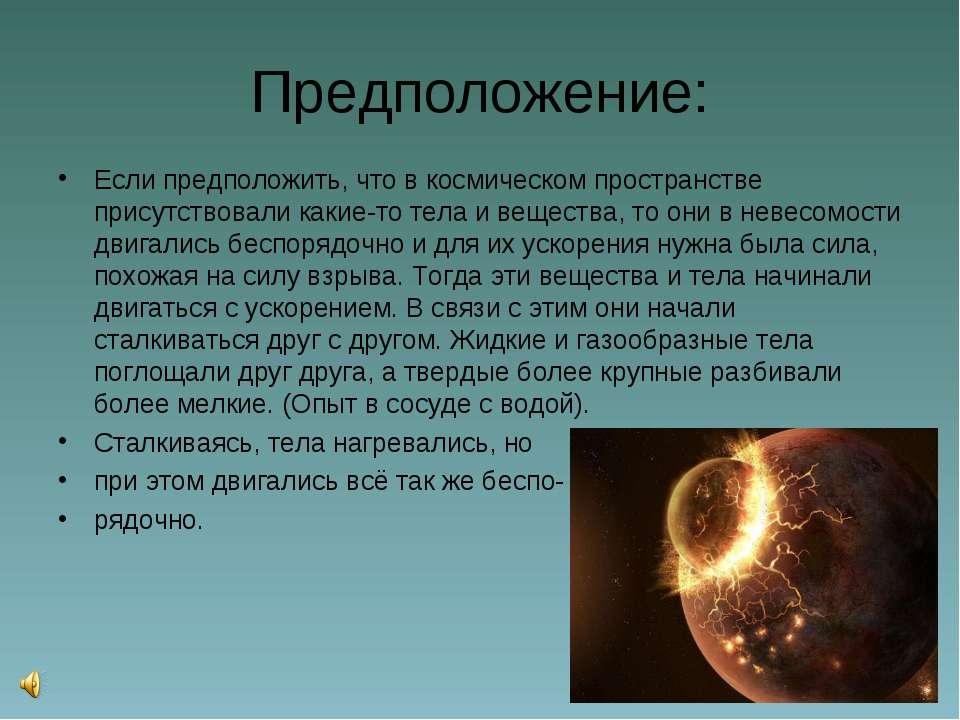 Предположение: Если предположить, что в космическом пространстве присутствова...