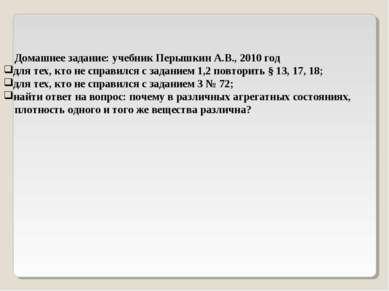 Домашнее задание: учебник Перышкин А.В., 2010 год для тех, кто не справился с...