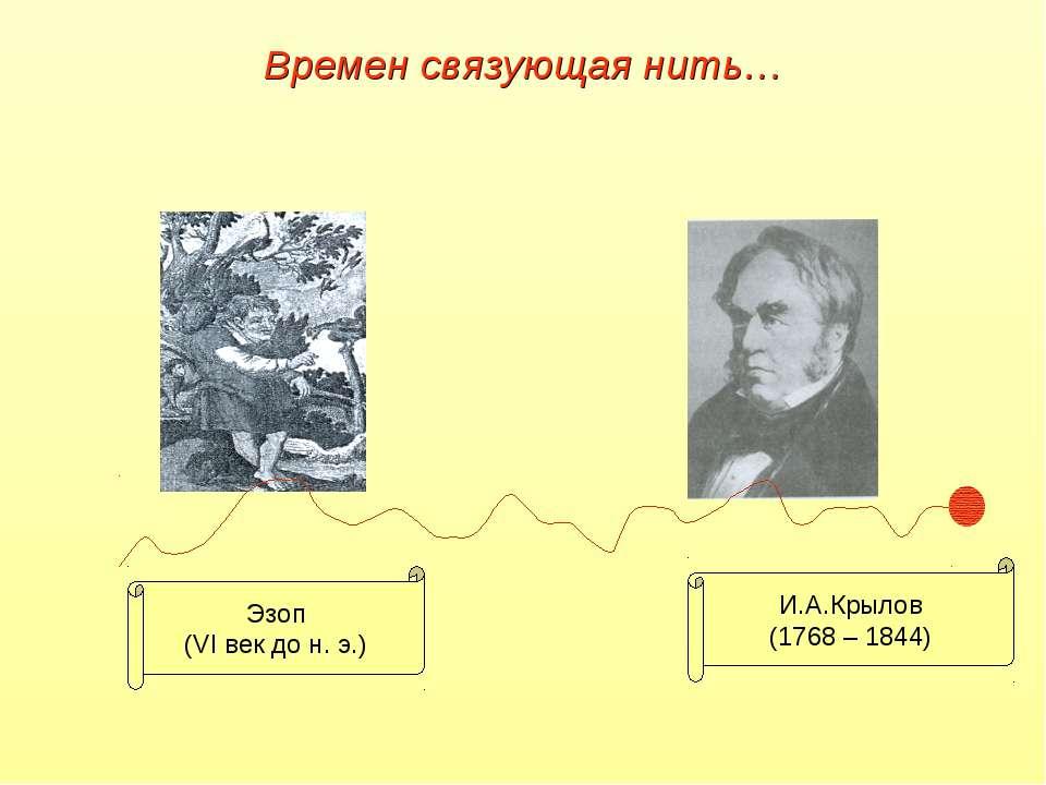 Времен связующая нить… И.А.Крылов (1768 – 1844) Эзоп (VI век до н. э.)