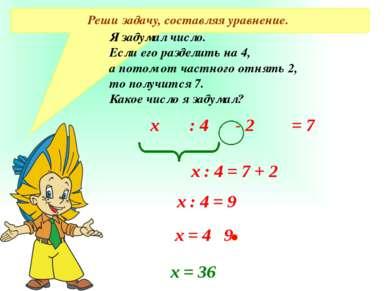 Реши задачу, составляя уравнение. Я задумал число. Если его разделить на 4, а...