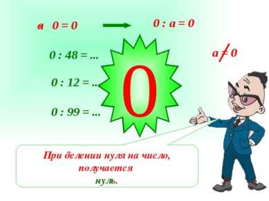 0 : а = 0 При делении нуля на число, получается нуль. 0 : 48 = ... 0 : 12 = ....
