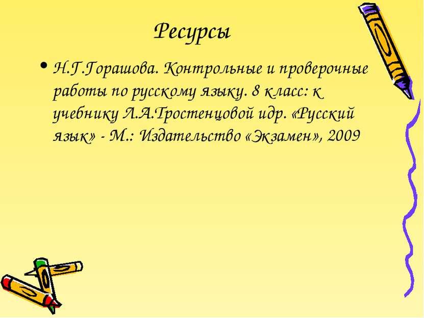 Ресурсы Н.Г.Горашова. Контрольные и проверочные работы по русскому языку. 8 к...