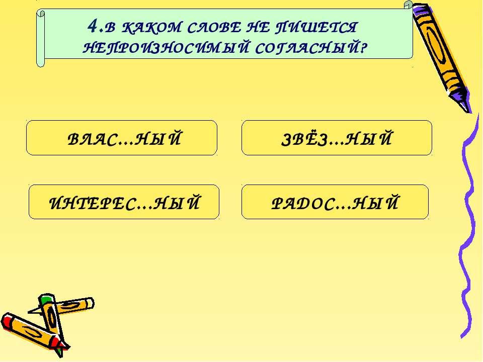 Непроизносимые согласные 2 класс пособия для начальной