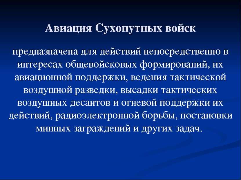 Авиация Сухопутных войск предназначена для действий непосредственно в интерес...