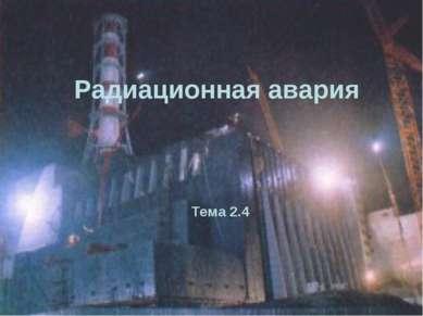 Радиационная авария Тема 2.4