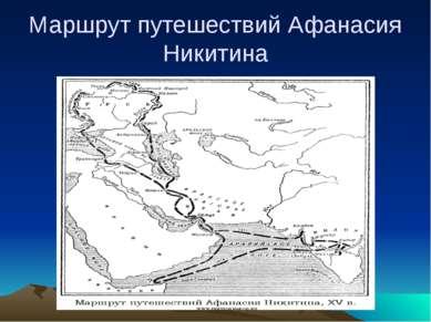 Маршрут путешествий Афанасия Никитина