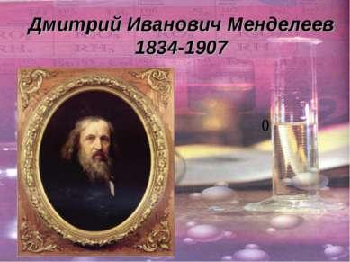 Дмитрий Иванович Менделеев 1834-1907 ()
