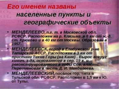 Его именем названы населенные пункты и географические объекты МЕНДЕЛЕЕВО, п.г...