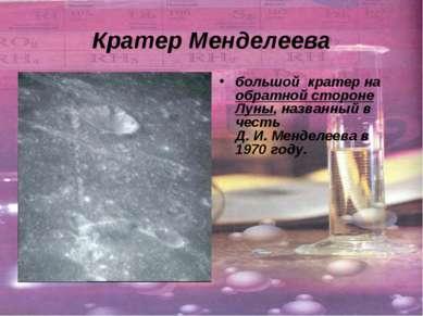 Кратер Менделеева большой кратер на обратной стороне Луны, названный в честь ...