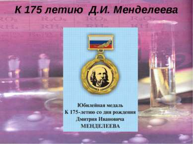 К 175 летию Д.И. Менделеева