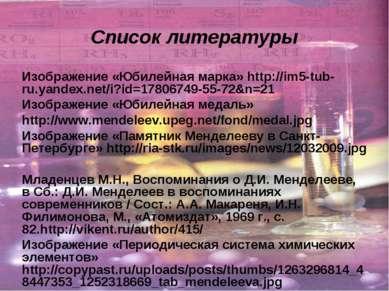 Список литературы Изображение «Юбилейная марка» http://im5-tub-ru.yandex.net/...