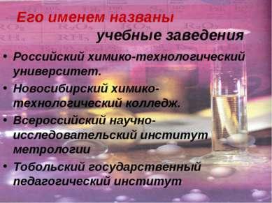 Его именем названы учебные заведения Российский химико-технологический универ...