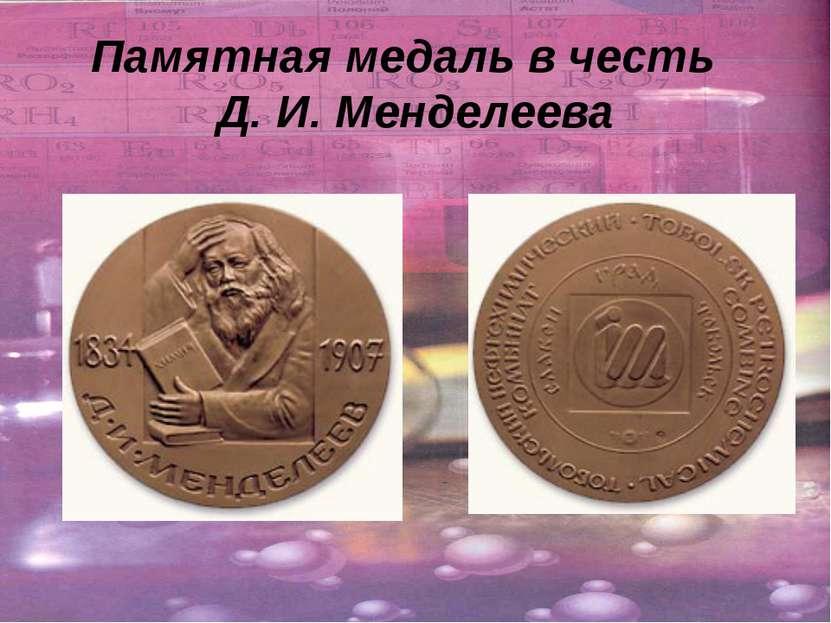 Памятная медаль в честь Д. И. Менделеева