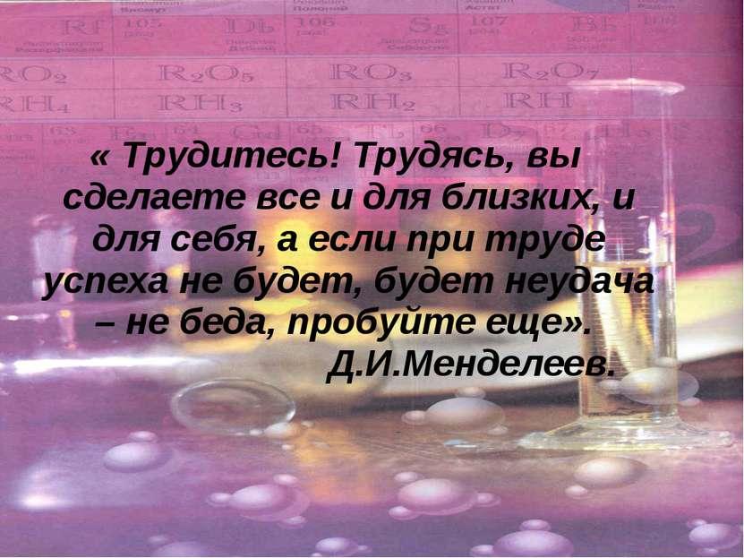 « Трудитесь! Трудясь, вы сделаете все и для близких, и для себя, а если при т...