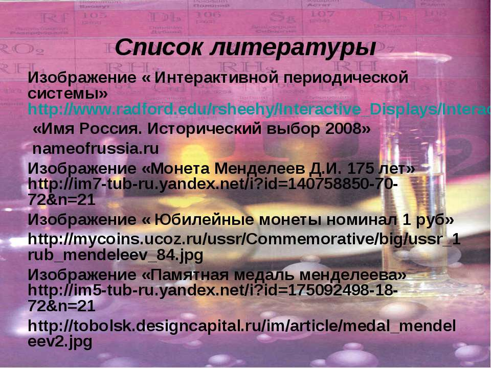 Список литературы Изображение « Интерактивной периодической системы» http://w...
