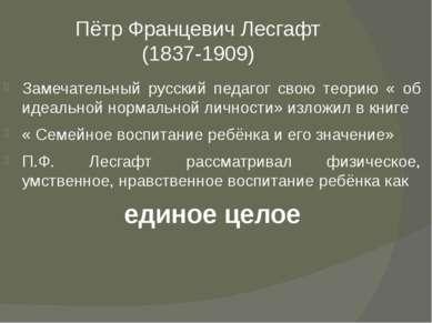 Пётр Францевич Лесгафт (1837-1909) Замечательный русский педагог свою теорию ...