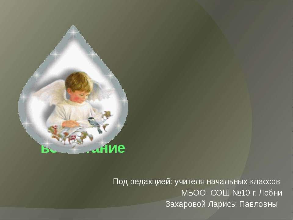 Семейное воспитание Под редакцией: учителя начальных классов МБОО СОШ №10 г. ...