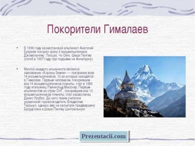 Покорители Гималаев В 1996 году казахстанский альпинист Анатолий Букреев поко...