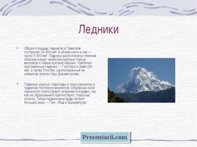 Ледники Общая площадь ледников в Гималаях составляет 33 000 км², а объём снег...