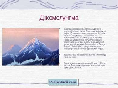 Джомолунгма Высочайшая вершина Земли находится на границе Непала и Китая (Тиб...