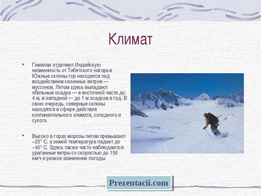 Климат Гималаи отделяют Индийскую низменность от Тибетского нагорья. Южные ск...
