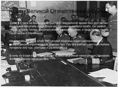 Конец Великой Отечественной Войны 1 мая в 3 часа на командный пункт 8-й Гвард...