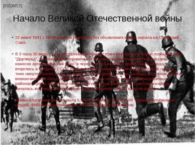 Начало Великой Отечественной войны 22 июня 1941 г. гитлеровская Германия без ...