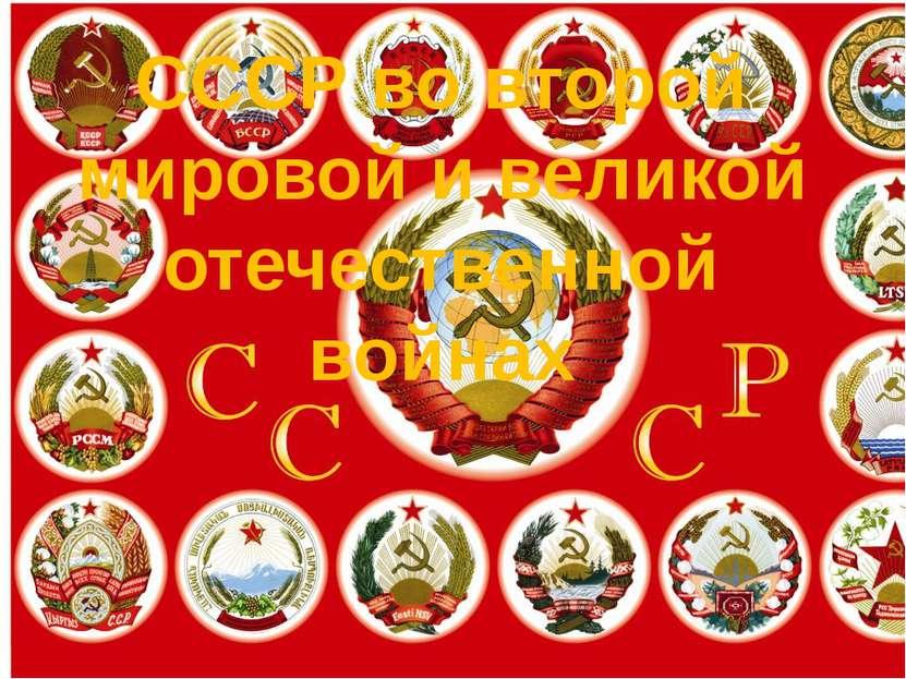 СССР во второй мировой и великой отечественной войнах