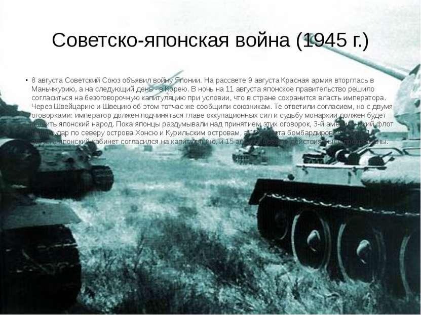 Советско-японская война (1945 г.) 8 августа Советский Союз объявил войну Япон...