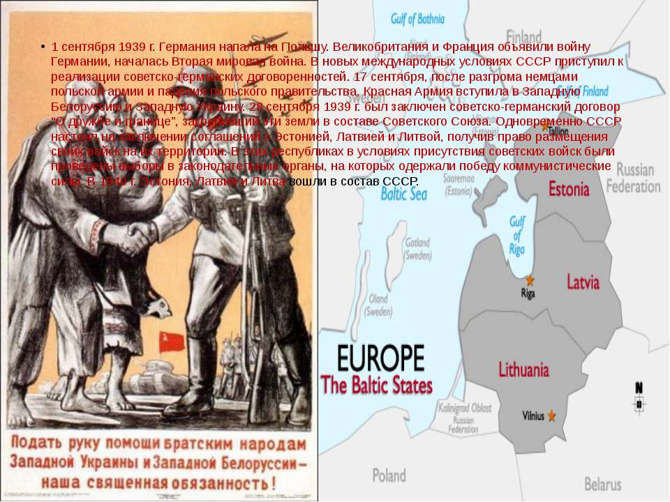 1 сентября 1939 г. Германия напала на Польшу. Великобритания и Франция объяви...