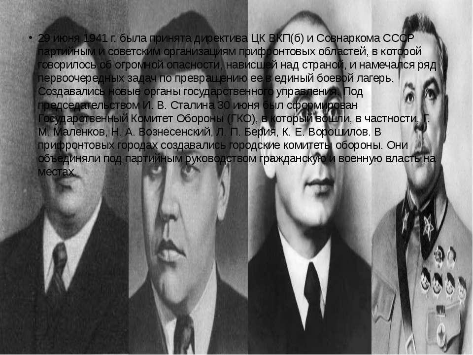 29 июня 1941 г. была принята директива ЦК ВКП(б) и Совнаркома СССР партийным ...