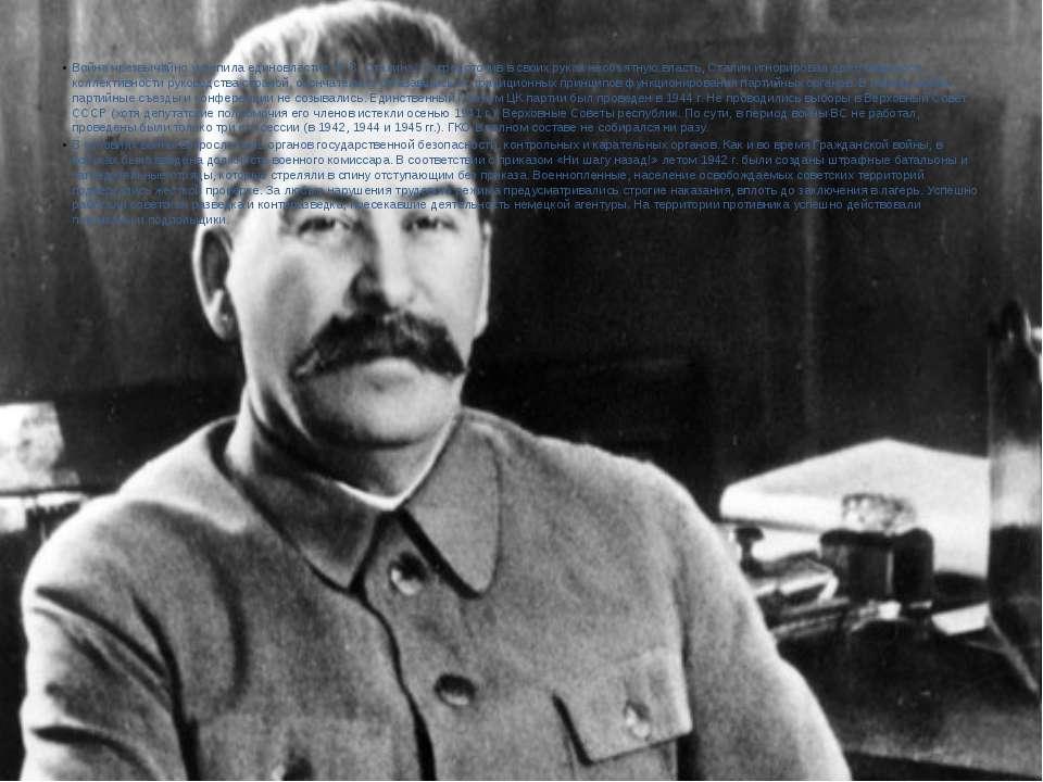 Война чрезвычайно укрепила единовластие И. В. Сталина. Сосредоточив в своих р...