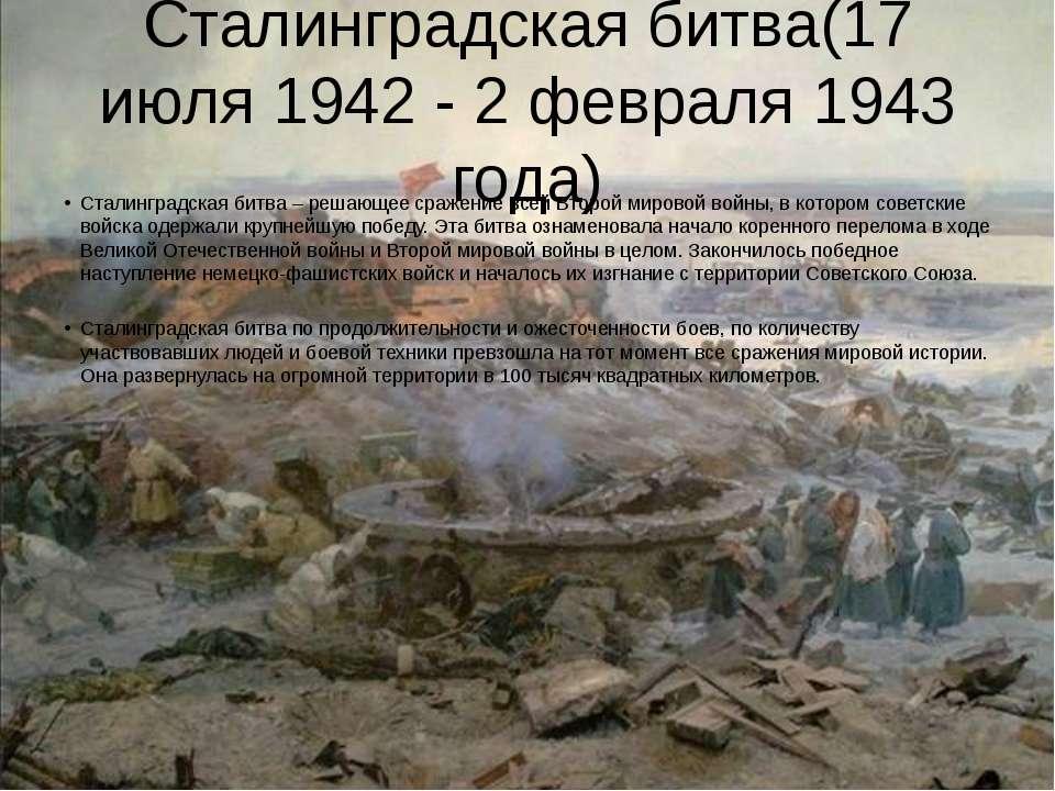Сталинградская битва(17 июля 1942 - 2 февраля 1943 года) Сталинградская битва...